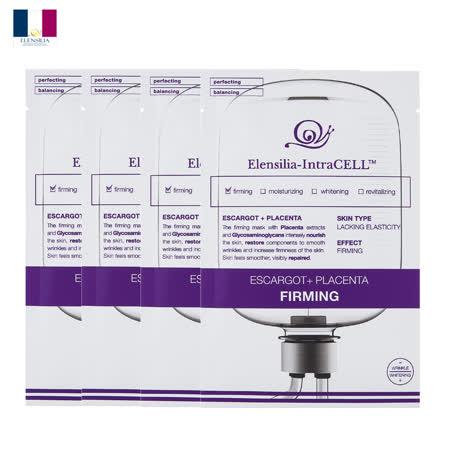 ELENSILIA 胎盤緊緻保濕面膜4盒(40片)