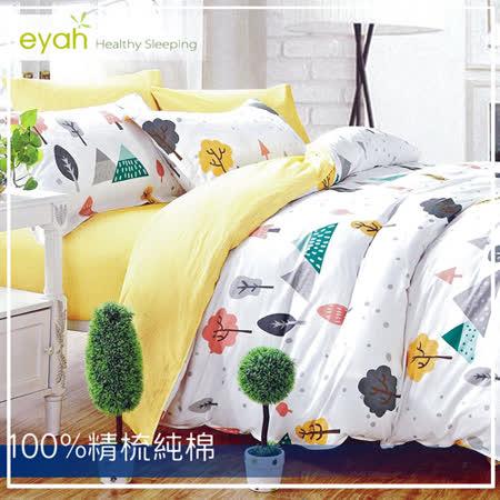 【eyah】雙人四件式-100%精梳純棉被套床包組-DL-童話小調