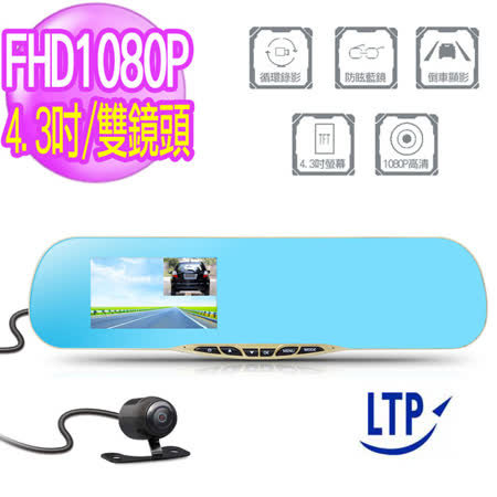 【LTP視線王】視線狼王4.3吋1080P前發現者 行車記錄器後雙鏡後照鏡行車紀錄器