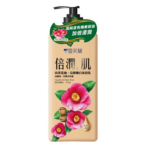 雪芙蘭倍潤肌山茶花油~亮膚嫩白沐浴乳900g