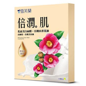 雪芙蘭倍潤肌乳霜美白面膜-有機山茶花油5片