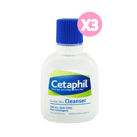 Cetaphil 舒特膚 溫和潔膚乳 29ml*3
