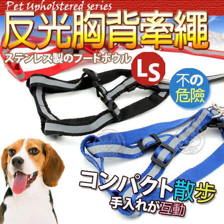 dyy》寵物牽繩+胸背‧夜間反光材質寬度1.5cm