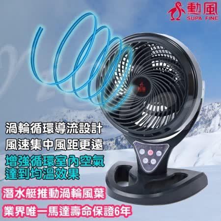 【勳風】12吋 微電腦/旋風/負離子/渦輪循環扇HF-7636遙控版(黑)