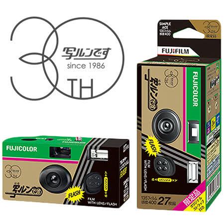 FUJIFILM Simple Ace 30周年限量復刻版 傻瓜相機 即可拍(平輸).