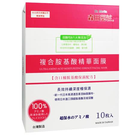 森田藥粧複合胺基酸精華面膜10入