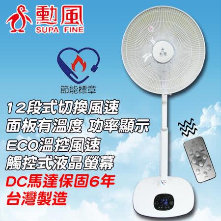 勳風 14吋智能直流變頻遙控立扇(HF-1462DC)