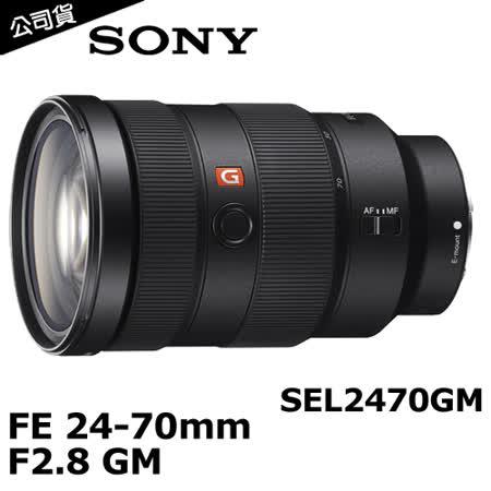 SONY G鏡 FE 24-70mm F2.8 GM (公司貨) (SEL2470GM).-送防潮箱+保護鏡(82)+拭鏡筆