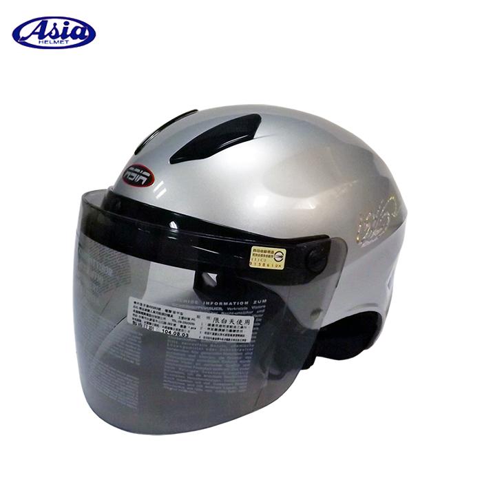 ASIA A609 螺絲款式 摩登安全帽 銀