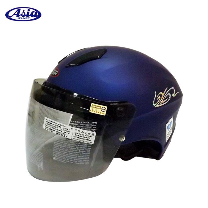 ASIA A609 螺絲款式 摩登安全帽 平復古藍