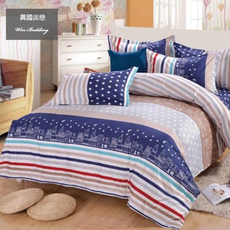 【韋恩寢具】雲柔絲點綴生活枕套床包組-加大/異國淡戀