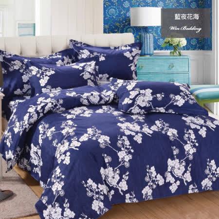 【韋恩寢具】雲柔絲點綴生活枕套床包組-加大/藍夜花海