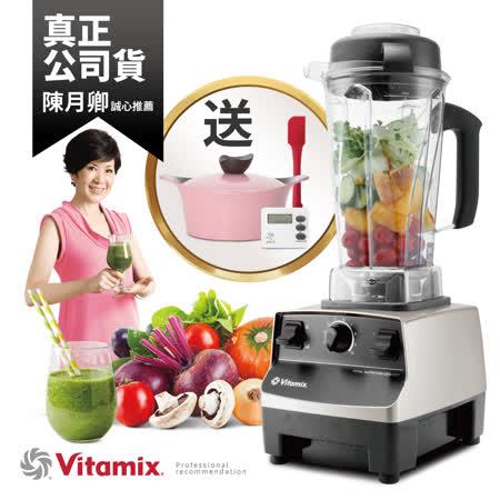 美國Vita-Mix TNC5200 全營養調理機(精進型)公司貨-限量香檳金~送emsa玻璃保鮮盒3件組等12禮