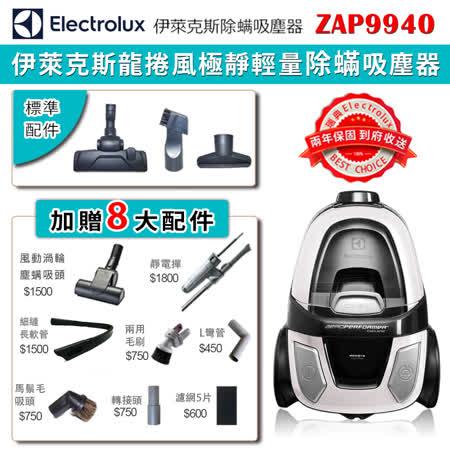 Electrolux 伊萊克斯渦輪旋風集塵盒吸塵器 ZAP9940 (Z1860升級款) 送【超值七大好禮】