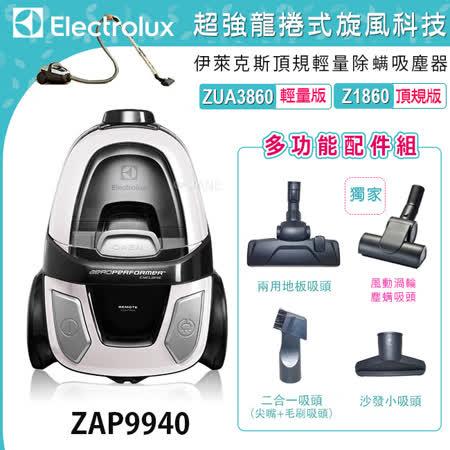 Electrolux 伊萊克斯龍捲風極靜輕量除螨吸塵器ZAP9940 (Z1860頂規版)