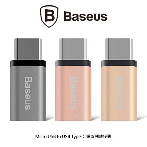BASEUS Micro USB to USB Type-C 銳系列轉接頭