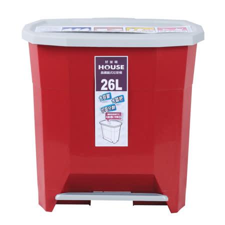 晶鑽踏式垃圾桶-大-紅色-26L