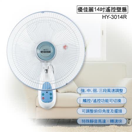 優佳麗14吋遙控壁扇HY-3014R
