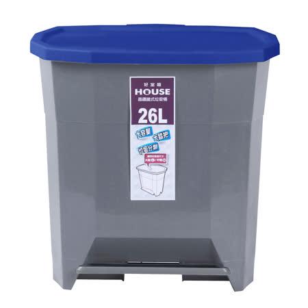 晶鑽踏式垃圾桶-大-灰色-26L