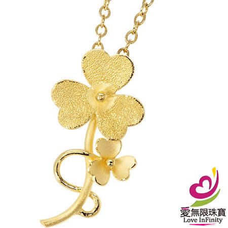 [ 愛無限珠寶金坊 ]   0.53 錢 - 小幸運 - 黃金吊墜 999.9