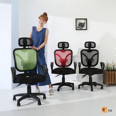 【私心大推】gohappy快樂購BuyJM柏格專利3D坐墊護腰辦公椅/電腦椅/3色有效嗎愛 買 退貨 期限