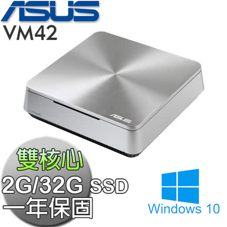 ASUS華碩 VIVO VM42【別緻優雅】雙核心 SSD Win10迷你電腦(銀)(2986UEA)★限時送USB鍵盤+無線滑鼠(數量有限,送完為止)