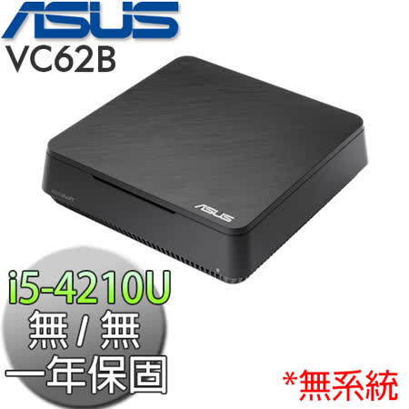 ASUS華碩 VIVO VC62B【DIY-無系統】i5-4210U 迷你電腦(421000A)★限時送USB鍵盤+無線滑鼠(數量有限,送完為止)