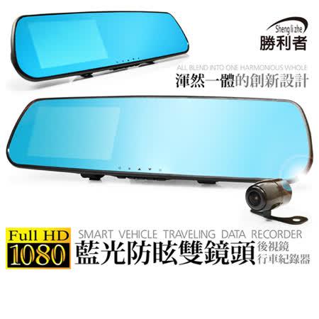 【勝利者】KK7000藍光防眩雙鏡頭後視鏡行車紀錄器(渾然天行者 行車紀錄器一體.時尚美觀)