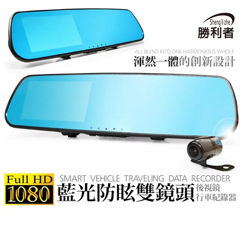 行車記錄器影片【勝利者】KK7000藍光防眩雙鏡頭後視鏡行車紀錄器(渾然一體.時尚美觀)