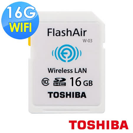【TOSHIBA 東芝】16GB FlashAir WiFi SDHC W-03 無線傳輸 記憶卡