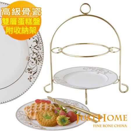 【Just Home】燦金高級骨瓷雙層蛋糕盤附架(附禮盒)