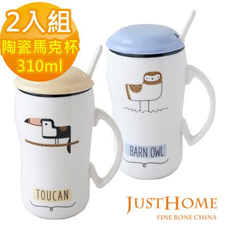 【Just Home】動物世界陶瓷附蓋附匙馬克杯310ml(2入組)