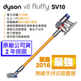 【回函送戴森$2000禮券】dyson V8 fluffy SV10 無線吸塵器(金)