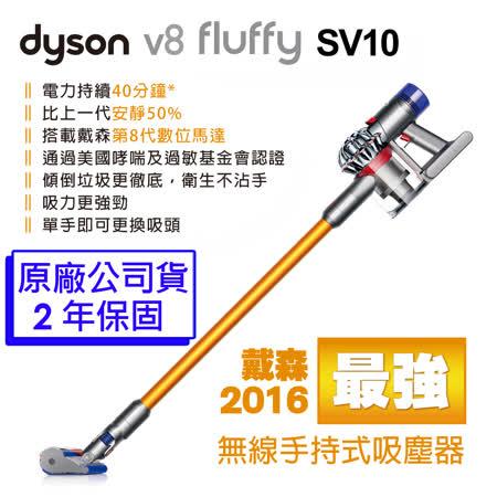 【回函送戴森$4000禮券】dyson V8 fluffy SV10 無線吸塵器(金)
