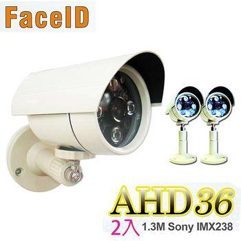 FaceID AHD36高清台製夜視防水廣角全彩監視器2入 鏡頭