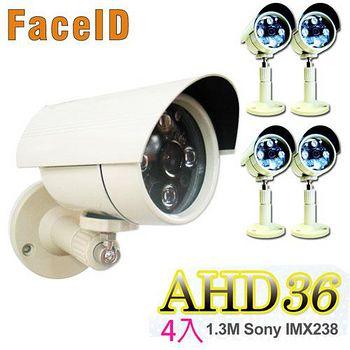 FaceID AHD36高清台製夜視防水廣角全彩監視器4入 鏡頭