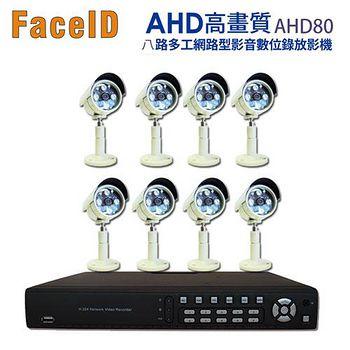 FaceID AHD80八路 HD全多工高畫質監視器遠端監控主機八鏡頭 組合
