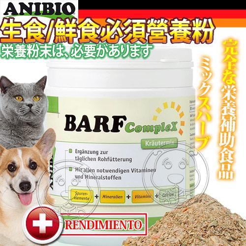 ANIBIO~德國家醫Barf~Complex貓狗 生食鮮食必須營養粉~420g
