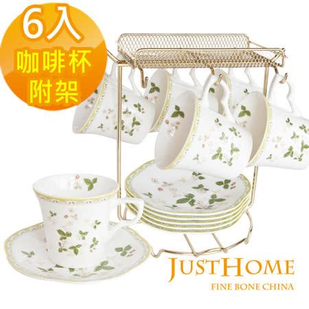 【Just Home】碧茵高級骨瓷6入咖啡杯盤組附架(附禮盒)