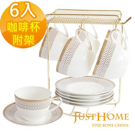 【Just Home】舞韻高級骨瓷6入咖啡杯盤組附架(附禮盒)