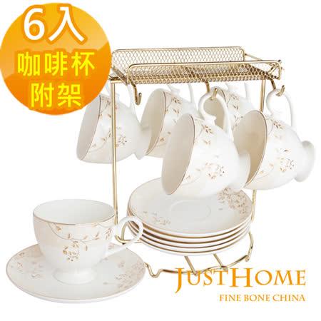 【Just Home】香榭高級骨瓷6入咖啡杯盤組附架(附禮盒)
