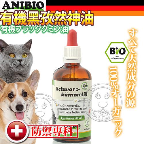 ANIBIO~德國家醫寵物~犬用100^%有機黑孜然神油~100ml
