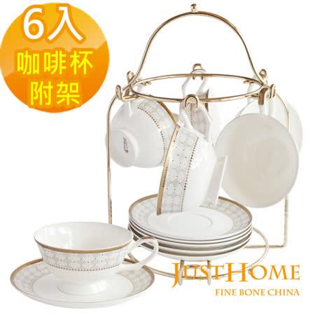 【Just Home】安帝斯高級骨瓷6入咖啡杯盤組附架(附禮盒)