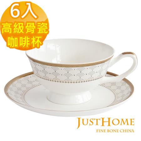 【私心大推】gohappy【Just Home】安帝斯高級骨瓷6入咖啡杯盤組(不附收納架)好嗎sogo 地址