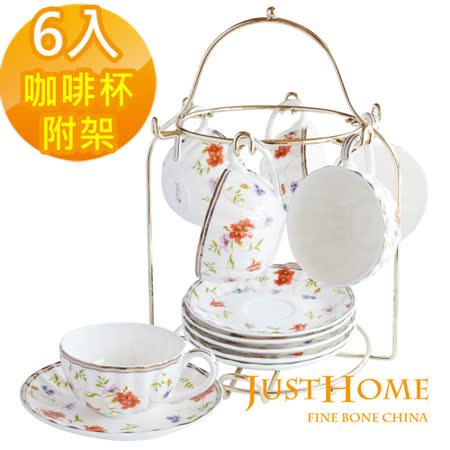 【網購】gohappy【Just Home】茱莉雅高級骨瓷6入咖啡杯盤組(不附收納架)好嗎愛 買 衛生紙