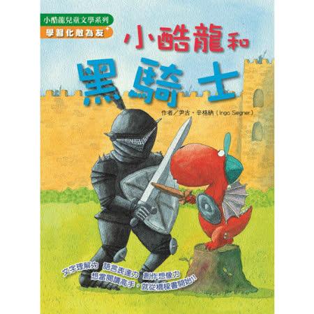 【閣林文創】小酷龍和黑騎士