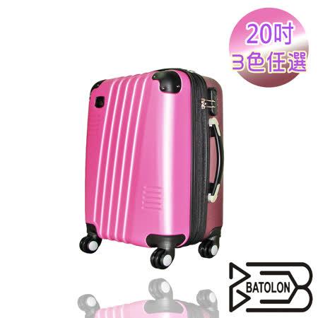 【BATOLON寶龍】20吋 絢彩雙色r加大ABS輕硬殼箱/旅行箱/行李箱/拉桿箱