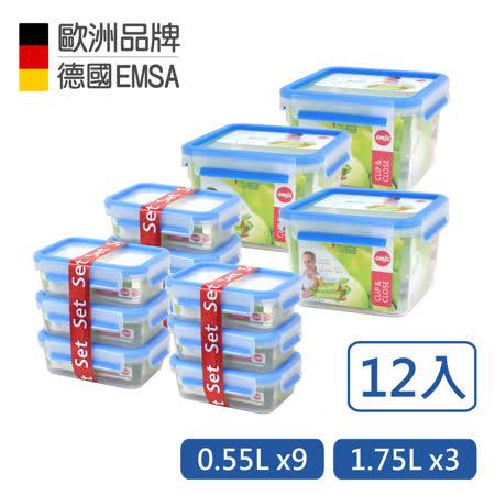 【德國EMSA】專利上蓋無縫3D保鮮盒德國原裝進口-PP材質(保固30年)(0.55Lx9+1.75Lx3)超值12入組
