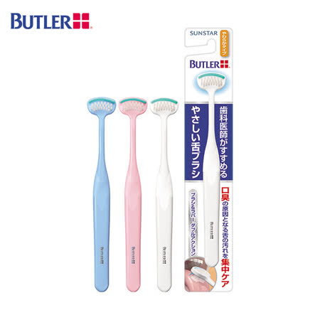 BUTLER 抗菌舌苔刷1支-軟毛(顏色隨機)