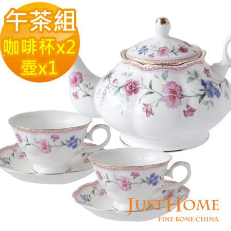 【Just Home】法式香頌新骨瓷午茶組(咖啡杯x2+壺x1)